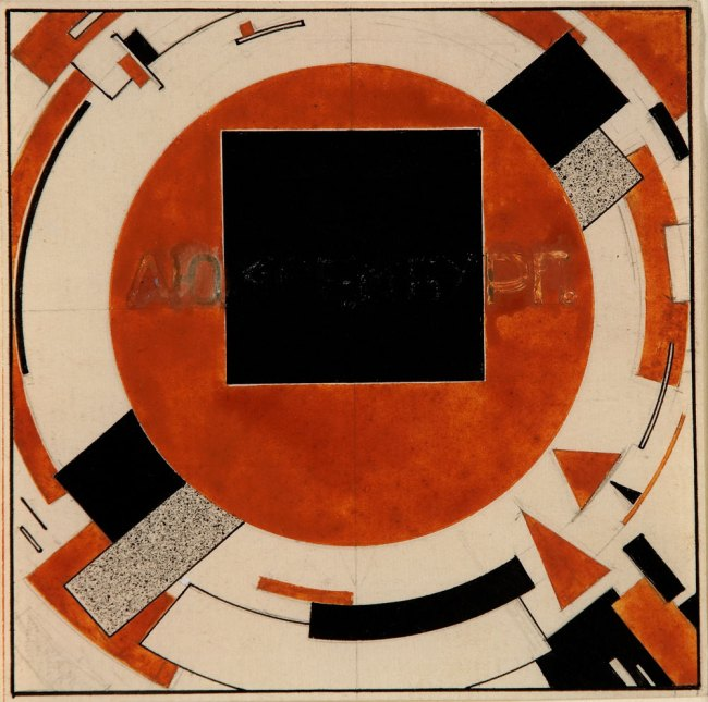 El Lissitzky. 'Monument to Rosa Luxemburg' 1919-21