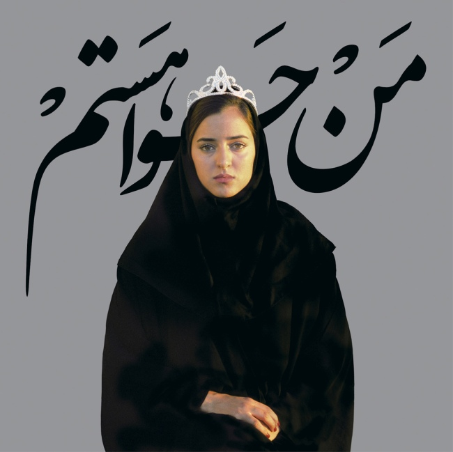 Newsha Tavakolian. 'I Am Eve (for Mahsa Vahdat)' 2010