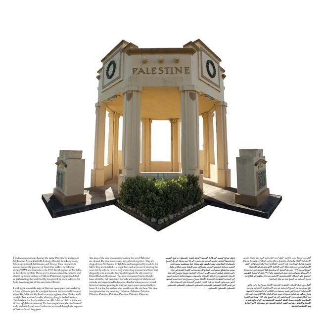 Tom Nicholson. 'Comparative monument (Palestine)' 2012