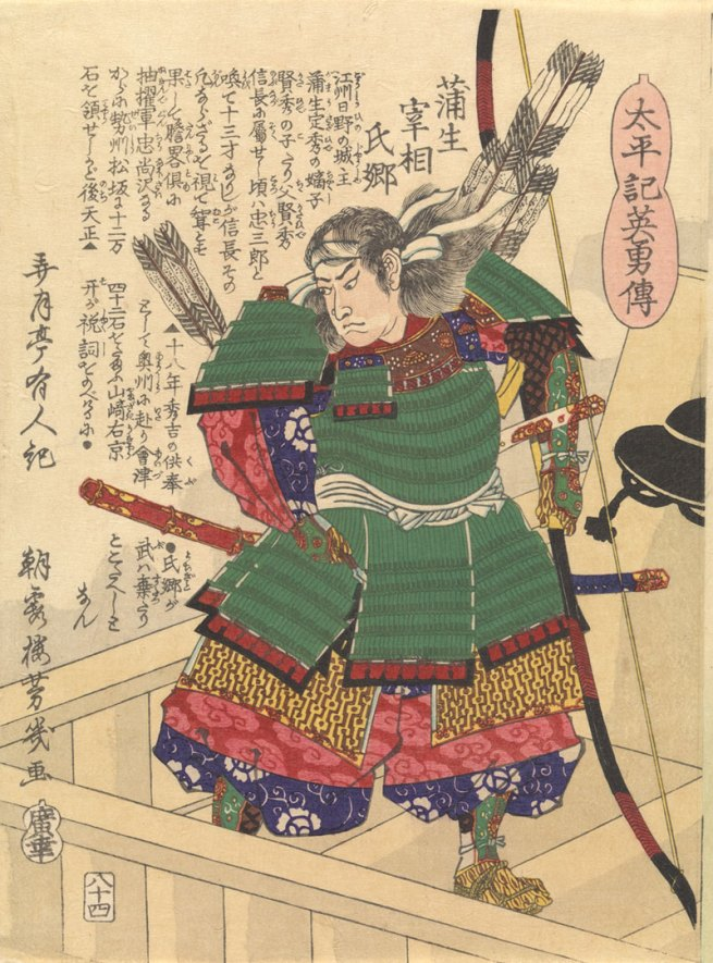 Utagawa Yoshiiku (Japanese 1833-1904) 'Gamō Ujisato from the Heroic stories of the Taiheiki' Edo period 1867 Japan