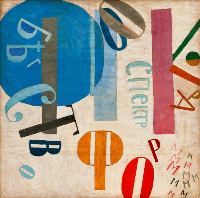Jean Pougny (Ivan Puni) (Russian, born Finland. 1892-1956) 'Flight of Forms' 1919