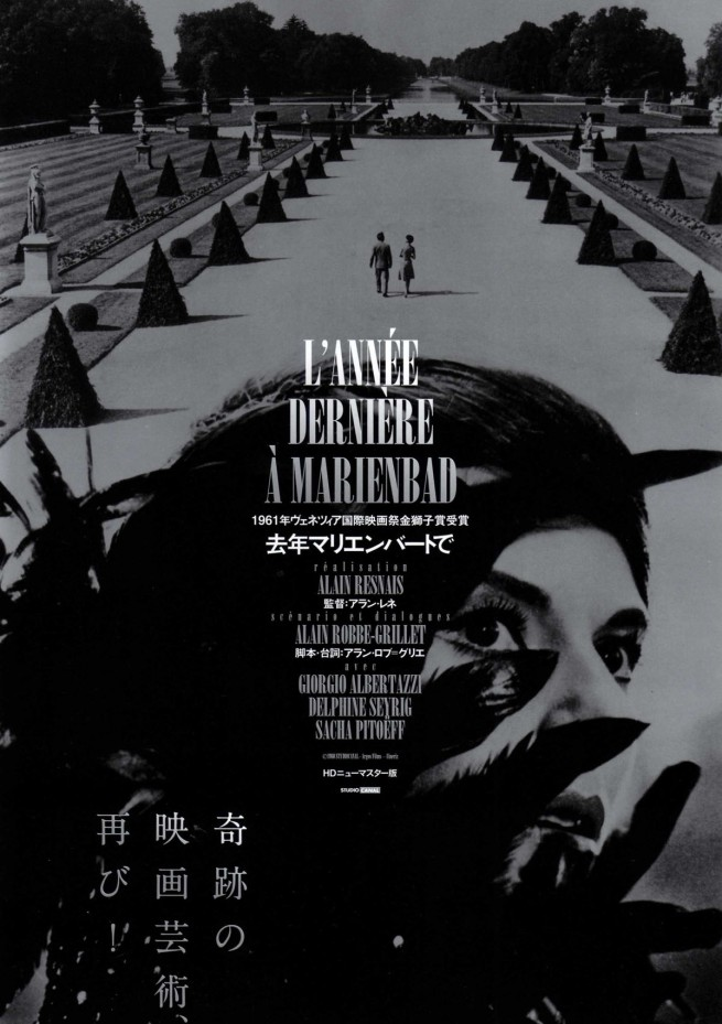 L'Année dernière à Marienbad Japanese film poster 1961