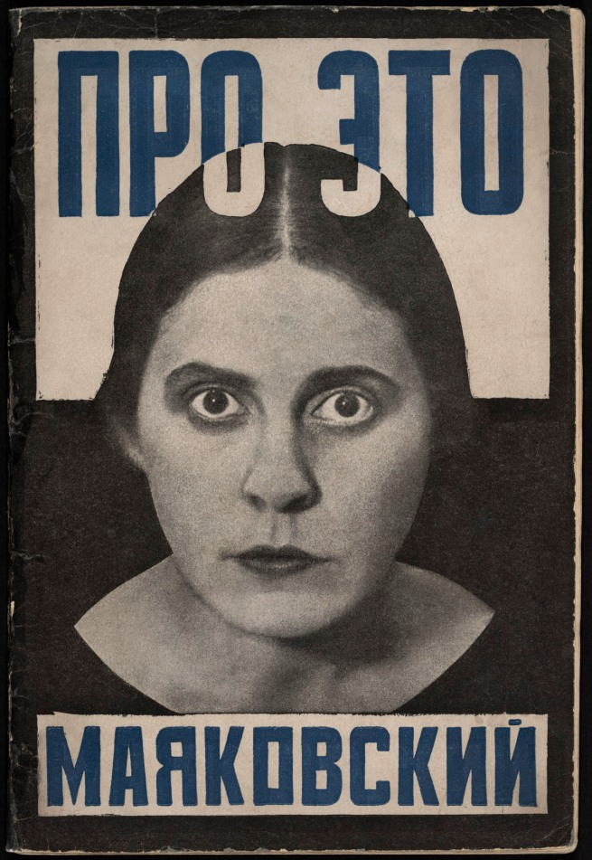 "Aleksandr Rodchenko (Russian, 1891-1956) 'Pro eto. Ei i mne' (About This. To Her and to Me) ""Pro eto"" by Vladimir Mayakovsky 1923"