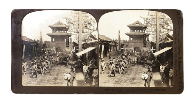 Herbert Ponting (1870-1935) (photographer) 'The Old Bell Tower in the heart of Mukden, Manchuria' 1905