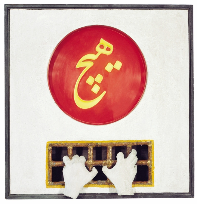 Parviz Tanavoli. 'Heech and Hands' 1964