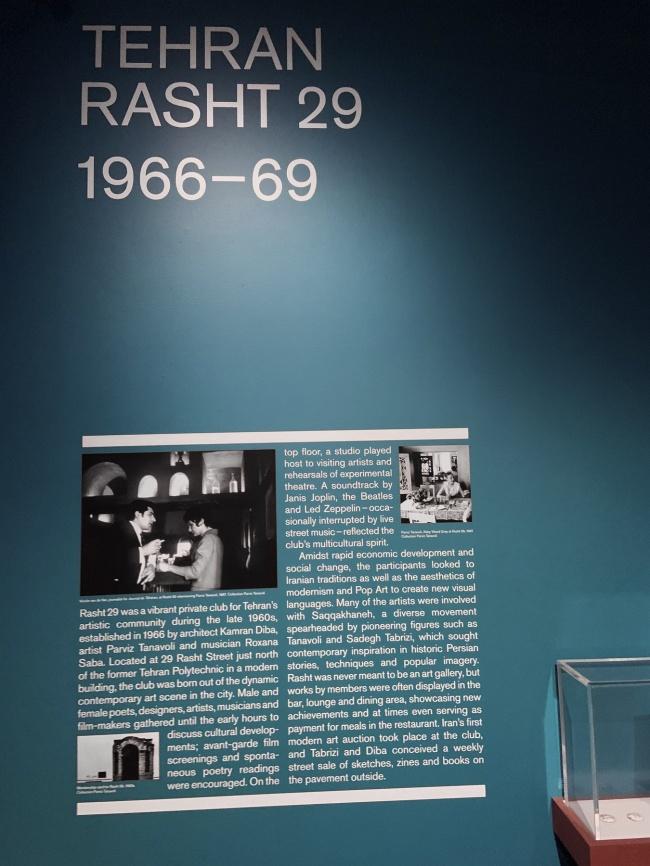 Tehran Rasht 29 1966-69 wall text