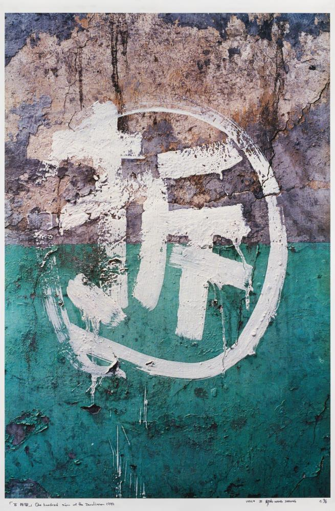 Wang Jinsong (Chinese, 1963) 'One hundred signs of demolition #1980' 1998